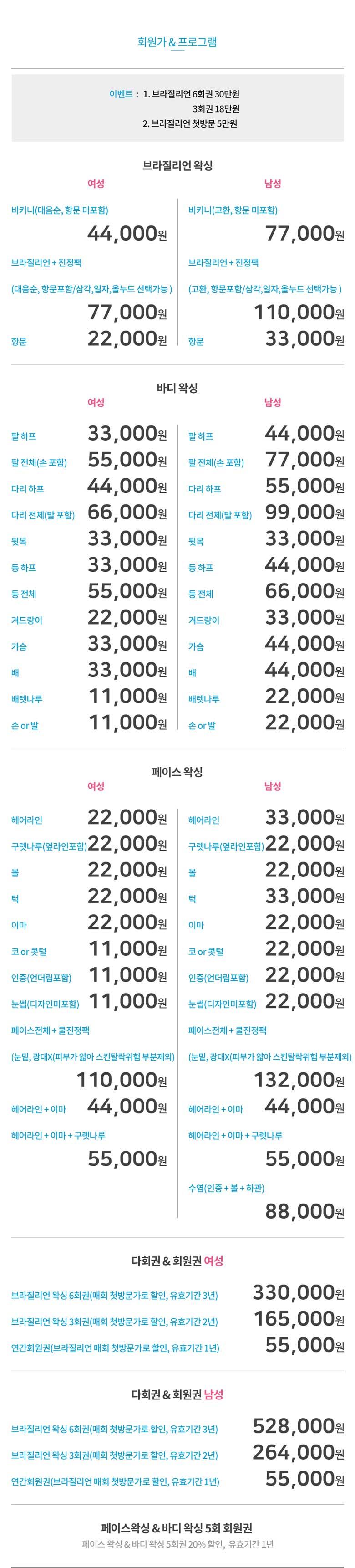 부평왁싱_인천_부평구_부평동_부평시장역_프레쉬왁싱_업체가격