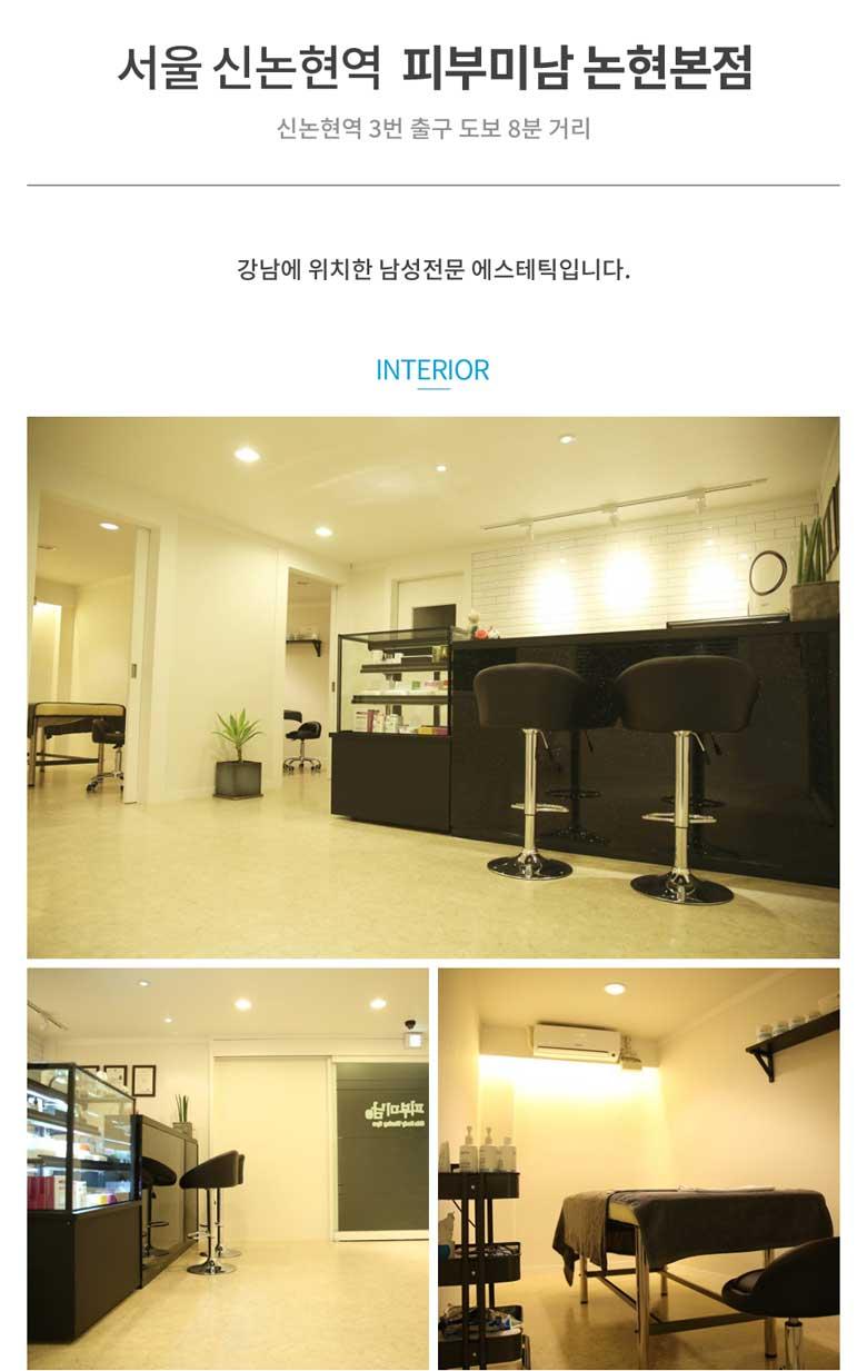 논현왁싱_서울_강남구_논현동_신논현역_피부미남_업체사진