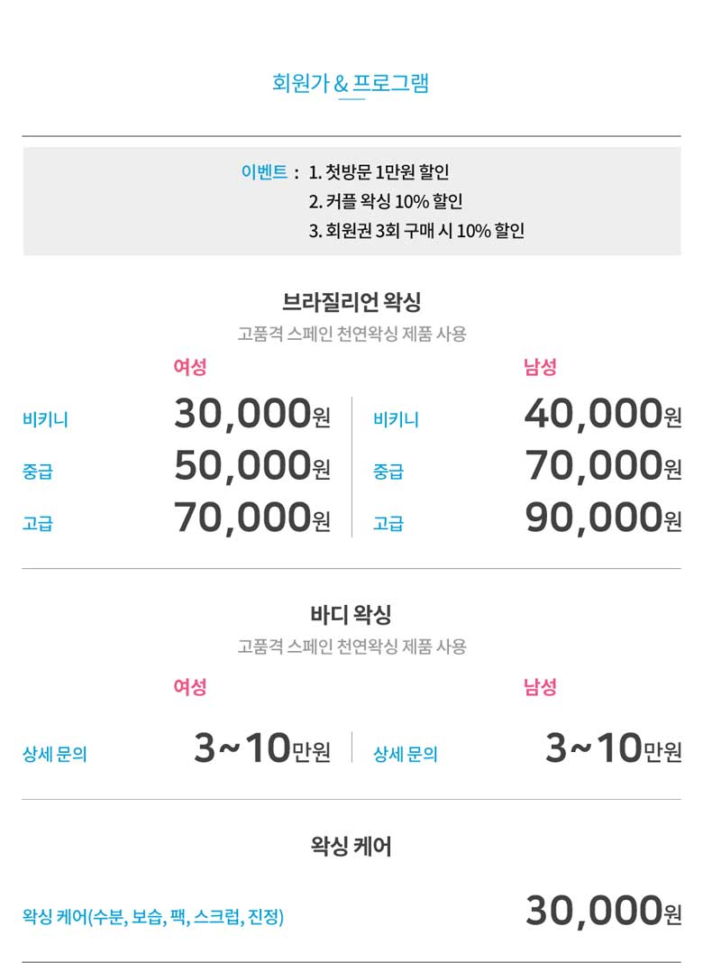 일산왁싱_경기_고양시_일산동구_장항동_정발산역_벨라플랜_업체가격