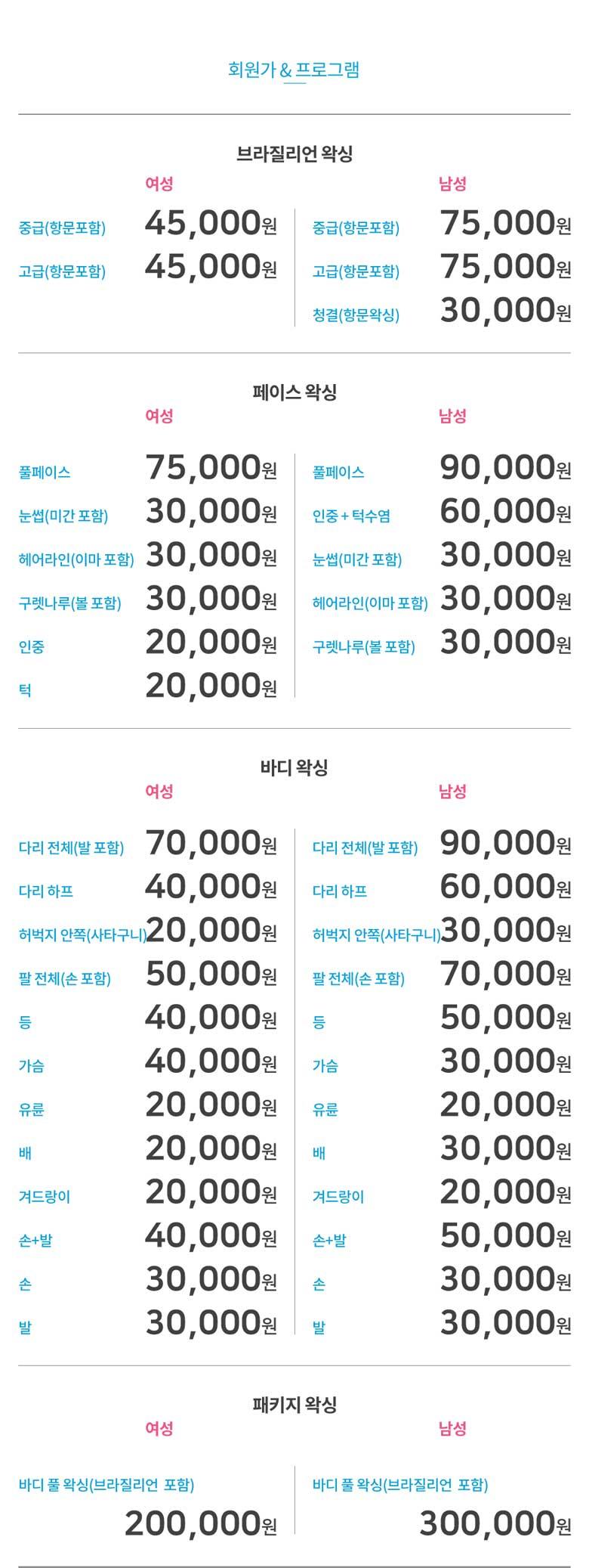 강남왁싱_서울_강남구_논현동_논현역_밀라노왁싱_업체가격
