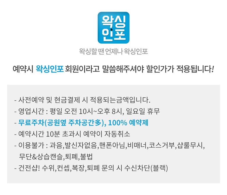 광주왁싱_광주_서구_쌍촌동_운천역_온니뷰티샵_업체설명
