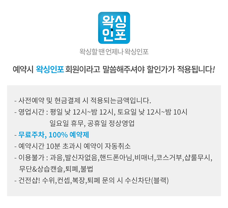 미아동왁싱_서울_강북구_미아동_미아사거리역_탠블리_업체설명