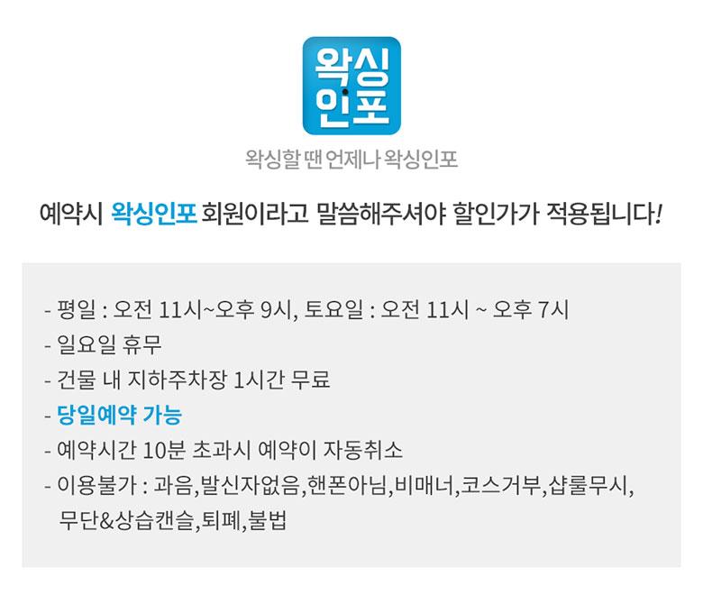 논현역왁싱_강남_논현동_논현역_왁싱30_업체설명